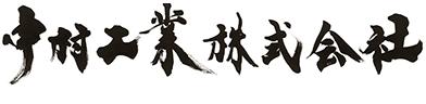 中村工業株式会社ホームページ